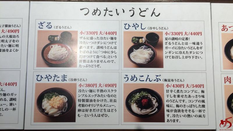麺通団 (8)