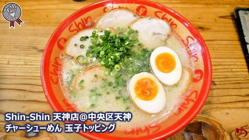 【Shin-Shin 天神店@中央区天神】多くの有名人も訪れ、常に大行列を作る超人気店