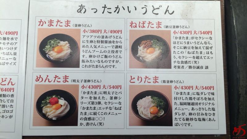 麺通団 (10)