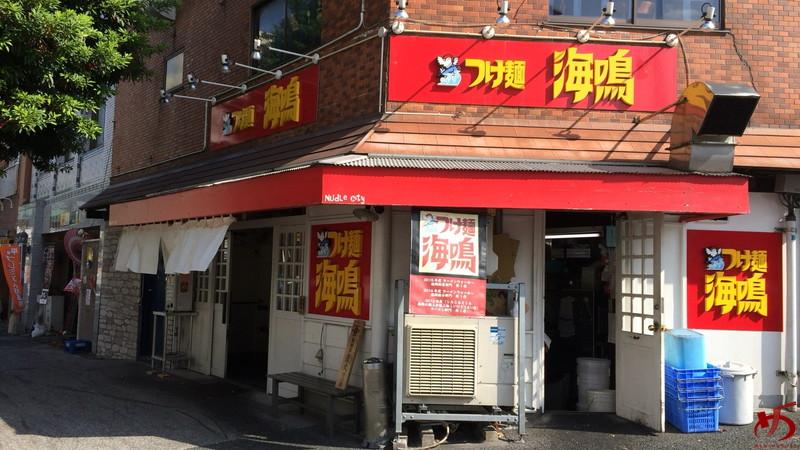 つけ麺海鳴 (6)