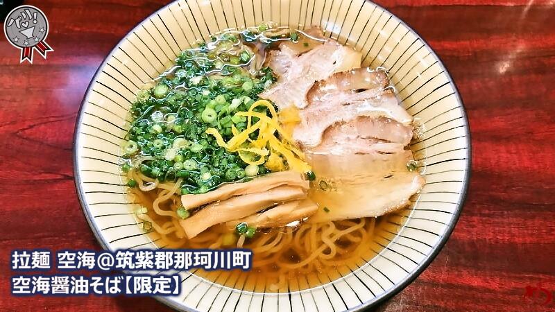 【拉麺 空海@筑紫郡那珂川町】 7色のとんこつラーメン!絶品の台湾まぜそばもあるヨ