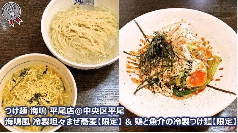【つけ麺 海鳴 平尾店@中央区平尾】 九州の最先端を行く味わい♪鶏&魚介を堪能すべし
