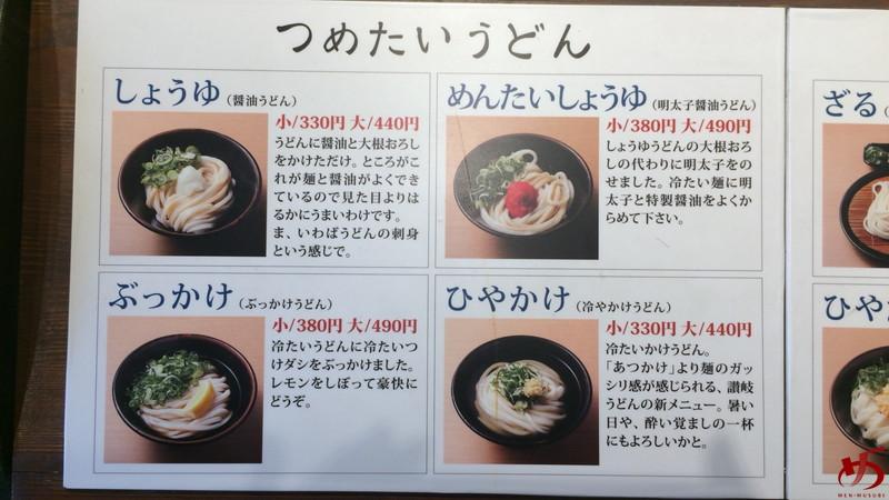 麺通団 (7)