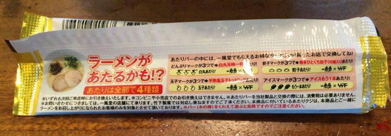一風堂 山王店 (6)