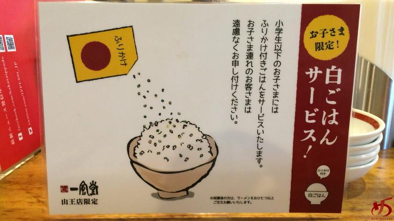 一風堂山王店 (12)