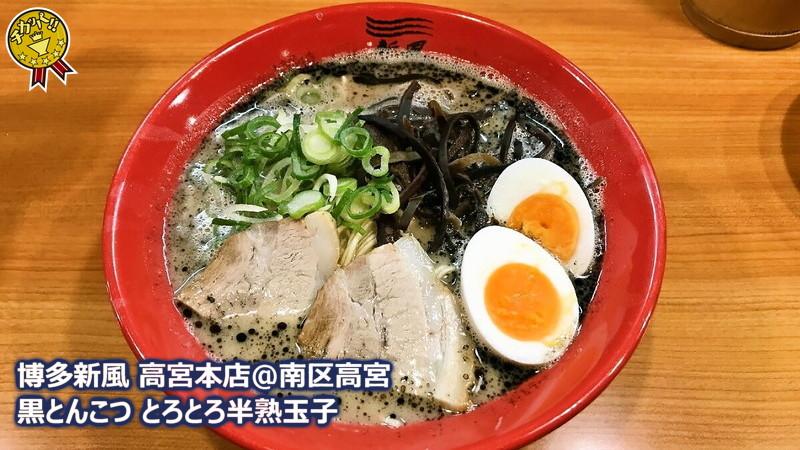 【新福菜館@ラーメンスタジアム】 京都ラーメン界のシンボルが、ラースタに待望の復活!