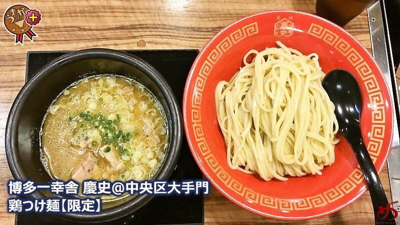 【博多一幸舎 慶史@中央区大手門】 製麺屋 慶史の名を最初に冠した人気店!