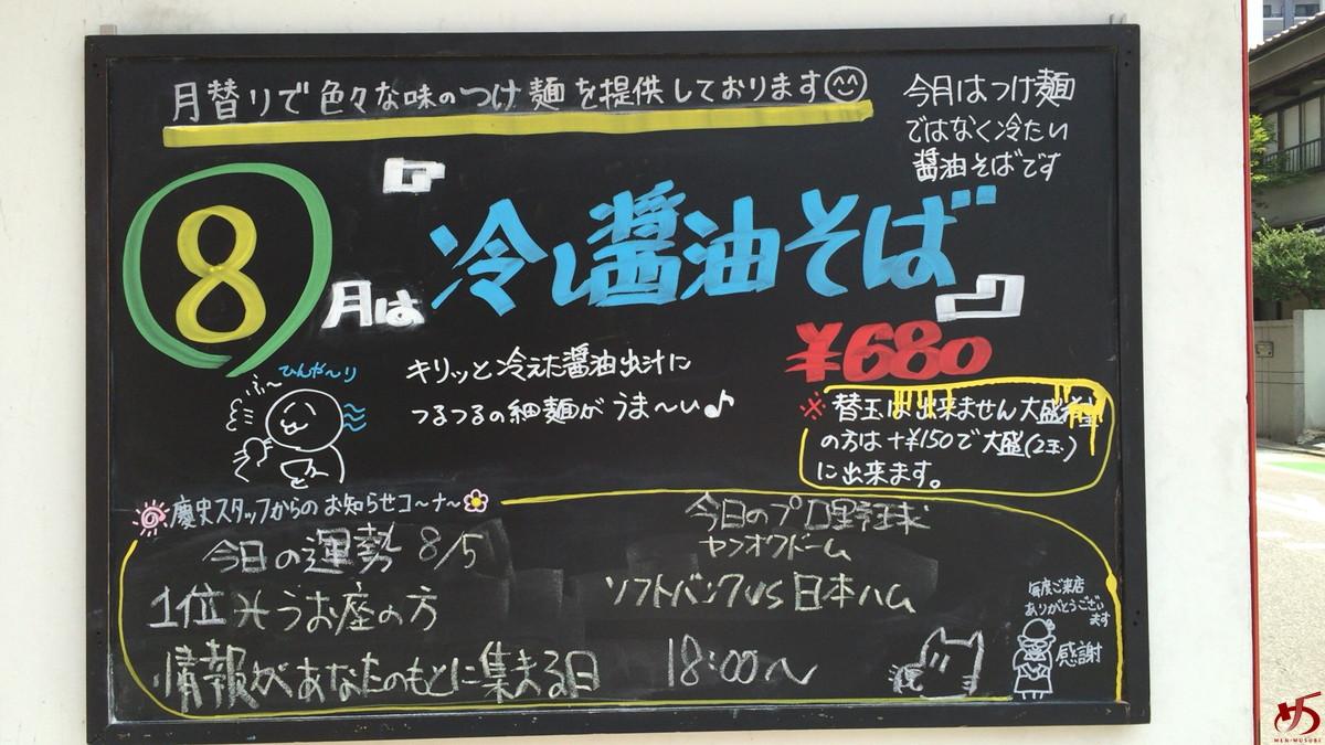博多一幸舎 慶史 (1)