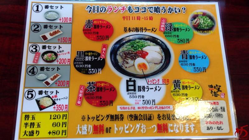 拉麺 空海 那珂川本店 (7)