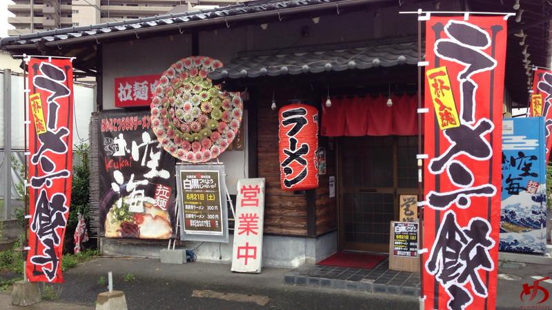 拉麺 空海 那珂川本店 (2)