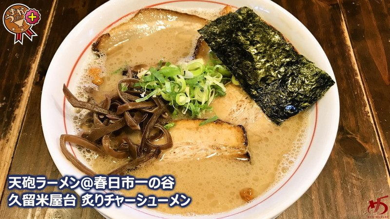 【天砲ラーメン@春日市一の谷】 この味でデフォ=500円!?味もコスパも実に秀逸
