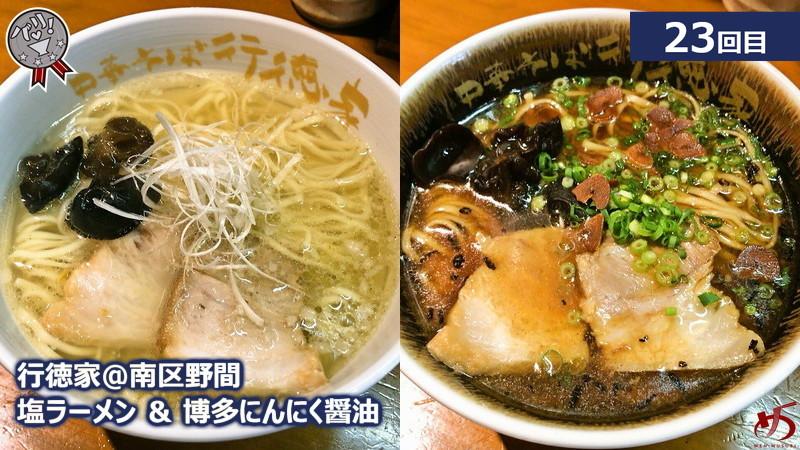 【行徳家@南区野間】 福岡で美味い非豚骨ラーメンが食べられるお店と言えば、間違いなくココ
