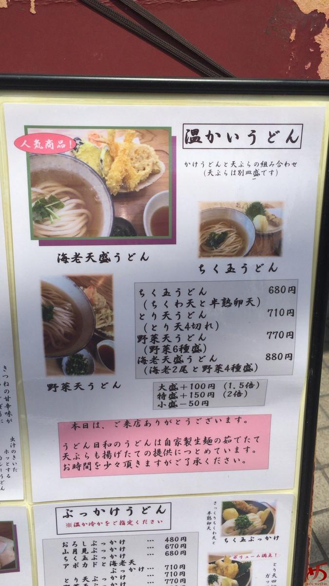 うどん日和 (2)