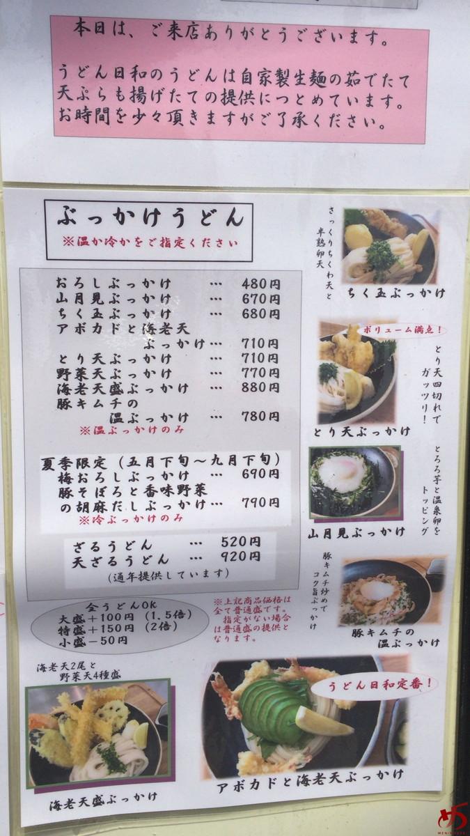 うどん日和 (4)