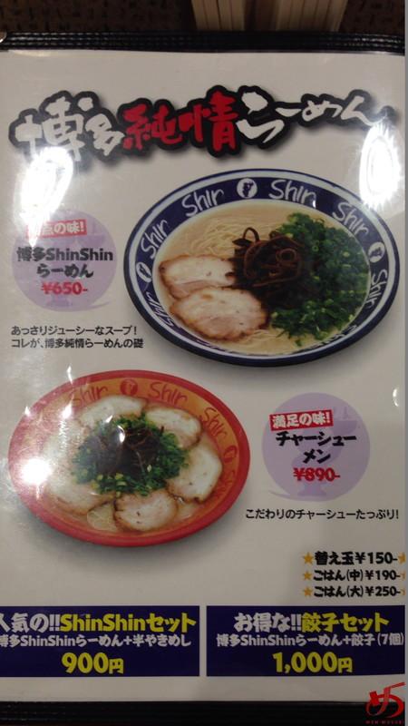 ShinShin博多デイトス (5)