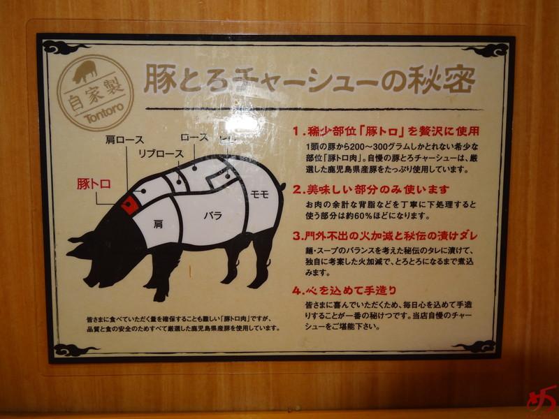 豚トロキャナル (7)