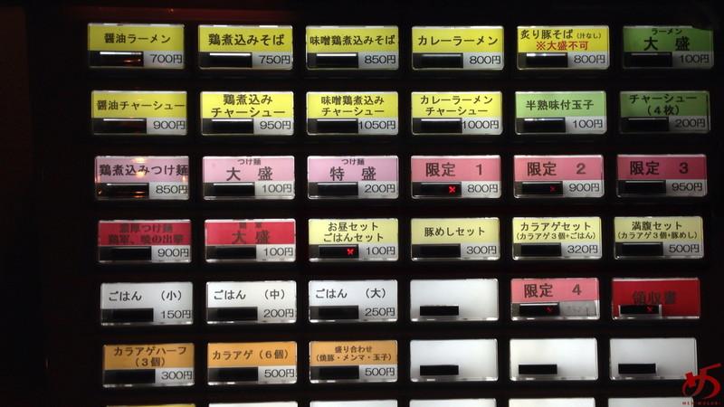 ラーメン人生JET600 (6)
