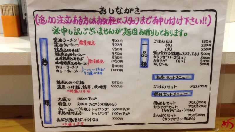 ラーメン人生JET600 (7)