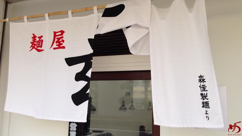 麺屋 玄 (6)