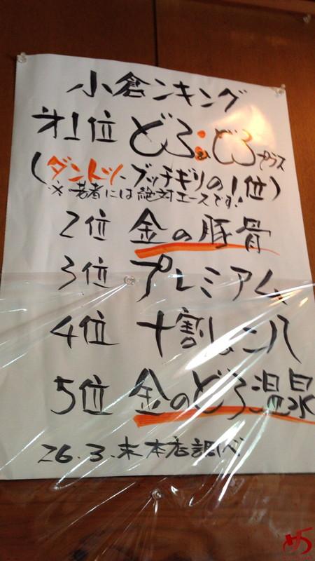 ぎょらん亭 (9)