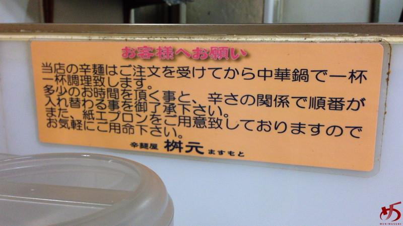 辛麺屋 桝元 (5)
