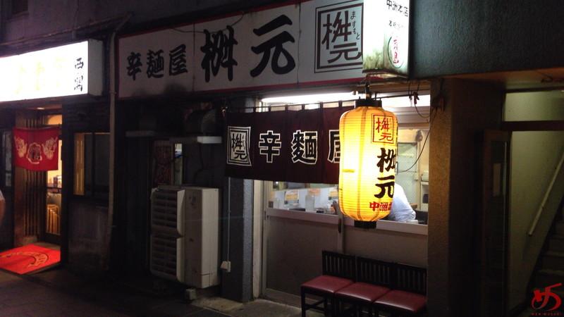 辛麺屋 桝元 (6)