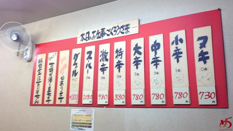 辛麺屋 桝元 (7)