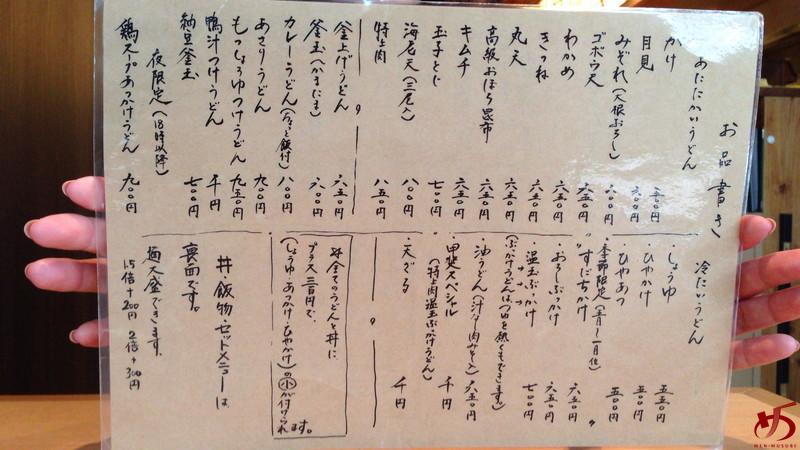 釜喜利うどん (4)