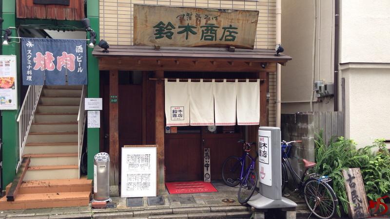 鈴木商店 (2)