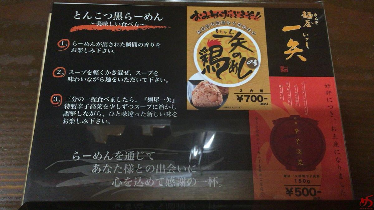 麺屋 一矢 (2)