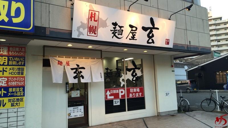 【店舗情報】麺屋 玄