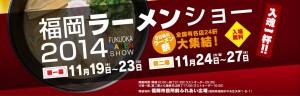 【続報】福岡ラーメンショー2014 出店店舗決定!
