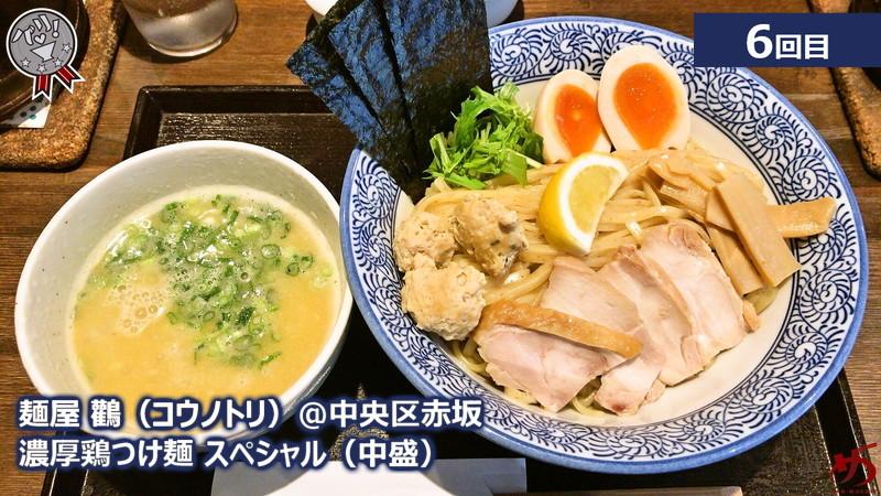 【麺屋 鸛(コウノトリ)@中央区赤坂】 鶏好きはマスト! 濃厚鶏白湯らーめんの実力店