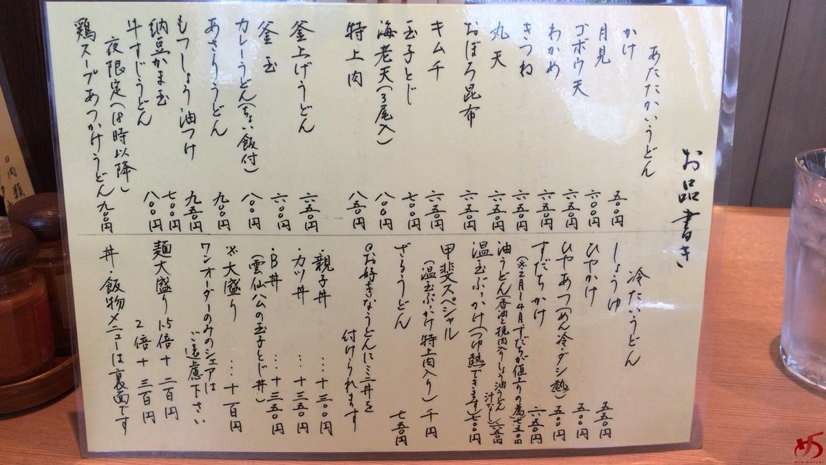 釜喜利うどん (3)