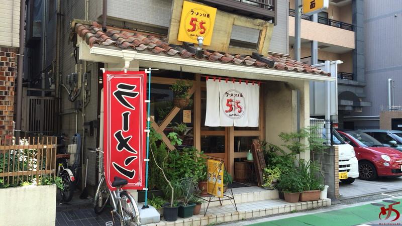 ラーメン仮面 55(PAHAPAHA) (1)