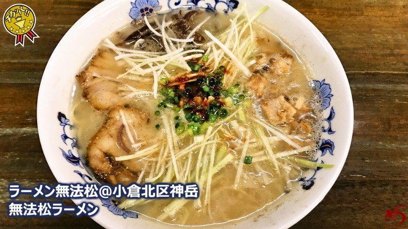 【ラーメン無法松@小倉北区神岳】 無化調の常識を覆す!一口目から旨い極上スープ
