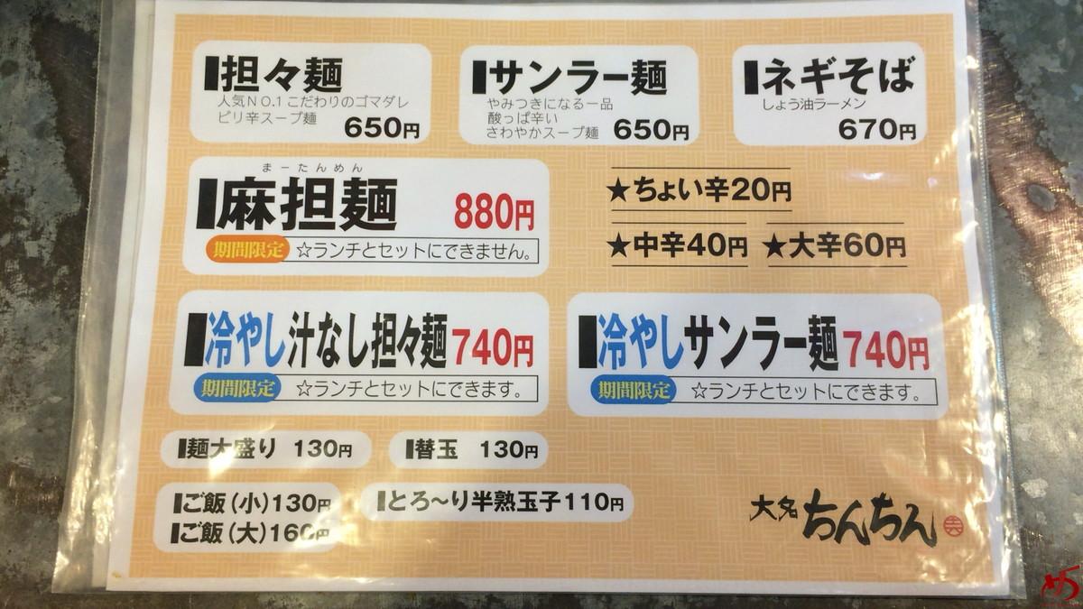 大名ちんちん (5)