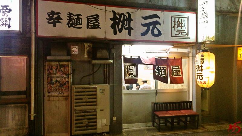 辛麺屋 桝元 中洲本店 (5)