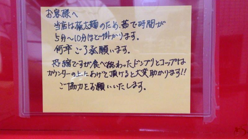 ラーメンにんにくマン (8)
