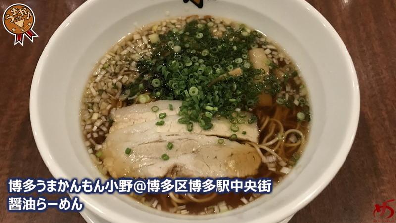 【博多うまかんもん小野@博多区博多駅中央街】 ONOの旨いラーメンを筑紫口で楽しむ