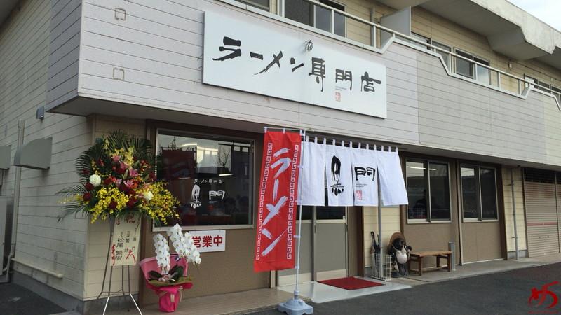 黒門 (11)