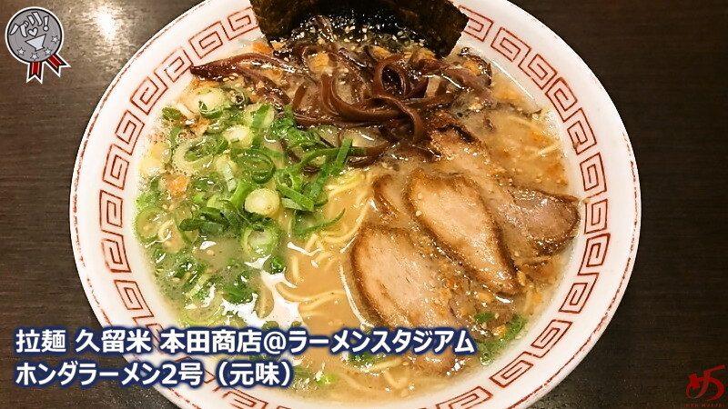 【拉麺 久留米 本田商店@ラーメンスタジアム】 久留米の魅力を、博多のド真ん中で!