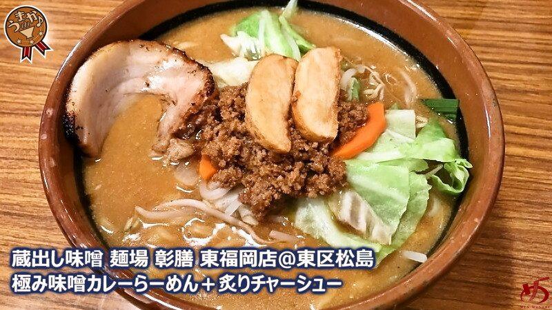 【蔵出し味噌 麺場 彰膳 東福岡店@東区松島】 味噌のチカラを再発見できる専門店