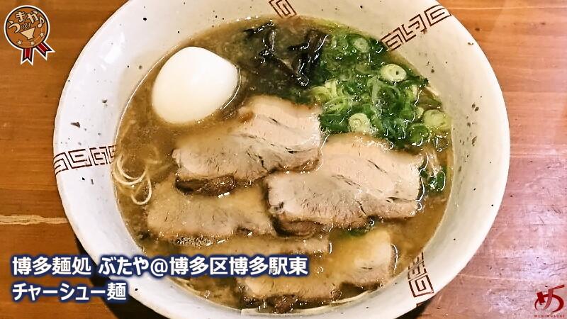 【博多麺処 ぶたや@博多区博多駅東】 極細麺とワイルドとんこつスープがベストマッチ