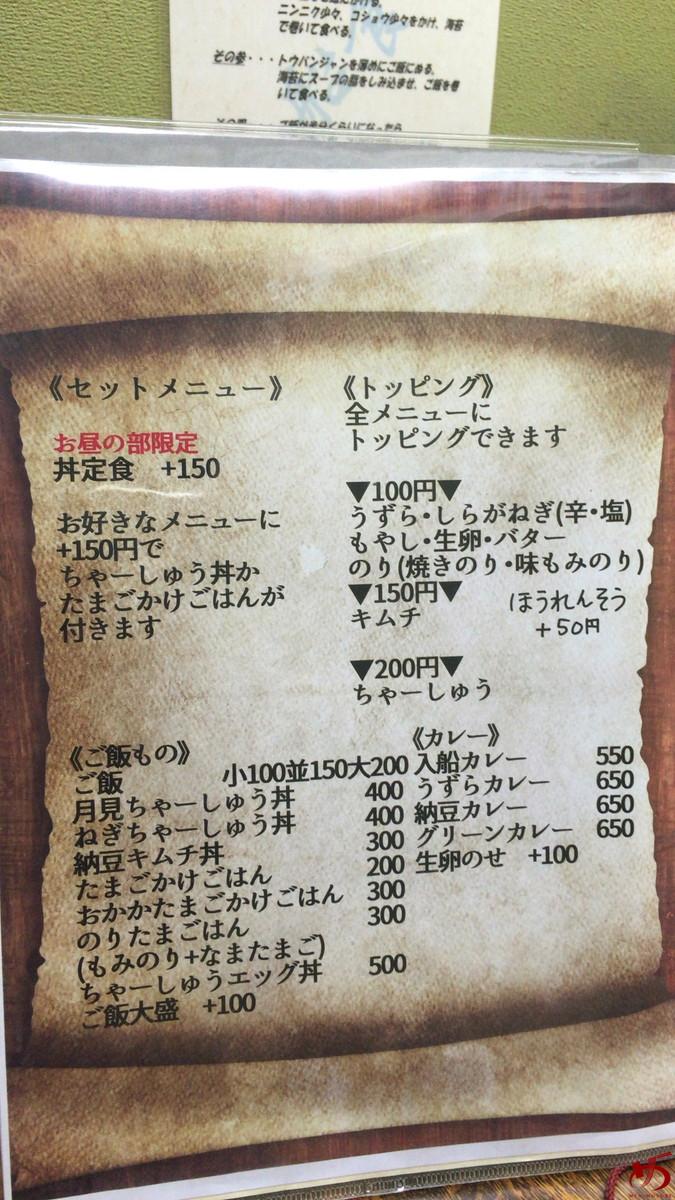 入船食堂 (3)