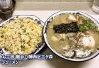 【麺処 極み 大名店@中央区大名】 焼きあごダシの旨味が沁みる!絶品魚介ラーメン