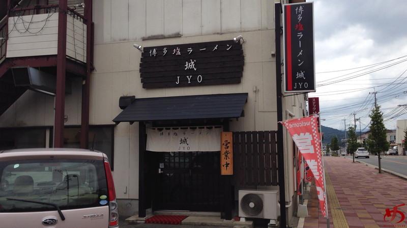 塩ラーメン 城 (6)