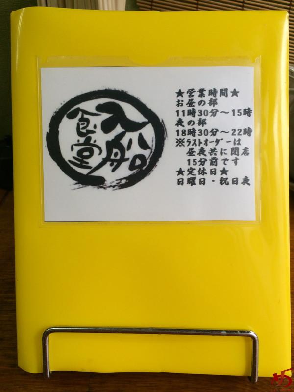 入船食堂 (11)