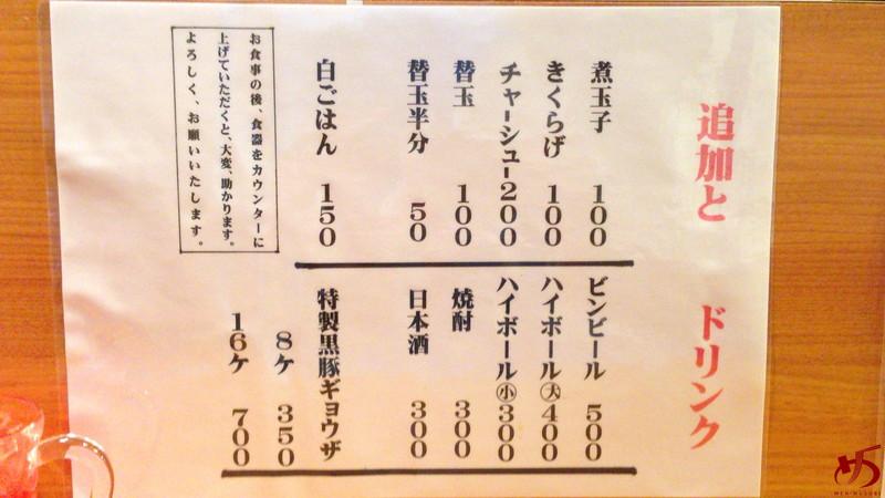 博多新風 高宮本店 (7)