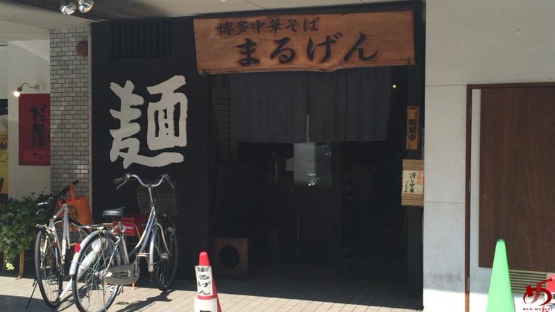 まるげん (4)